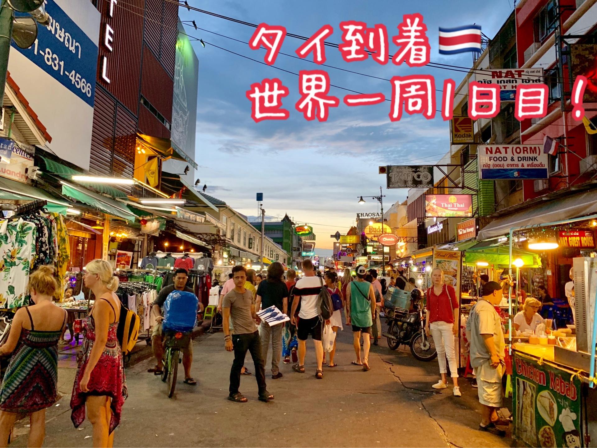 プレハネ世界一周が始まるよー!一ヶ国目はバックパッカーの聖地タイへ!