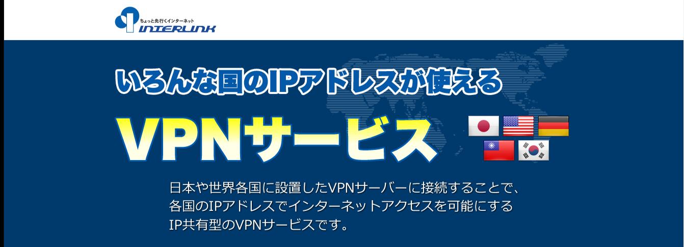 【中国】世界VPNの新規登録から接続までの方法の徹底解説!