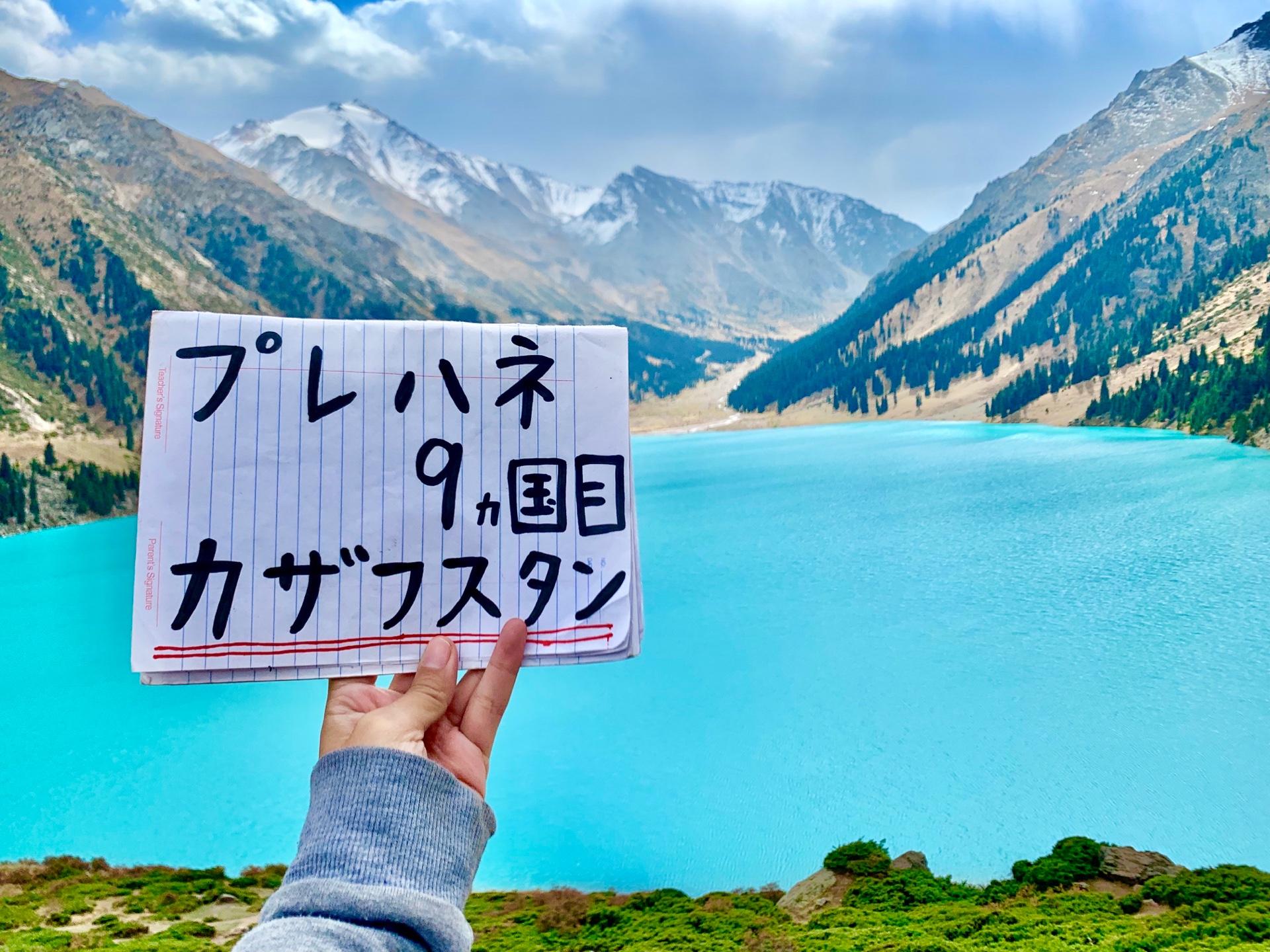カザフスタンの絶景、ビッグアルマティレイクに行ってきた!