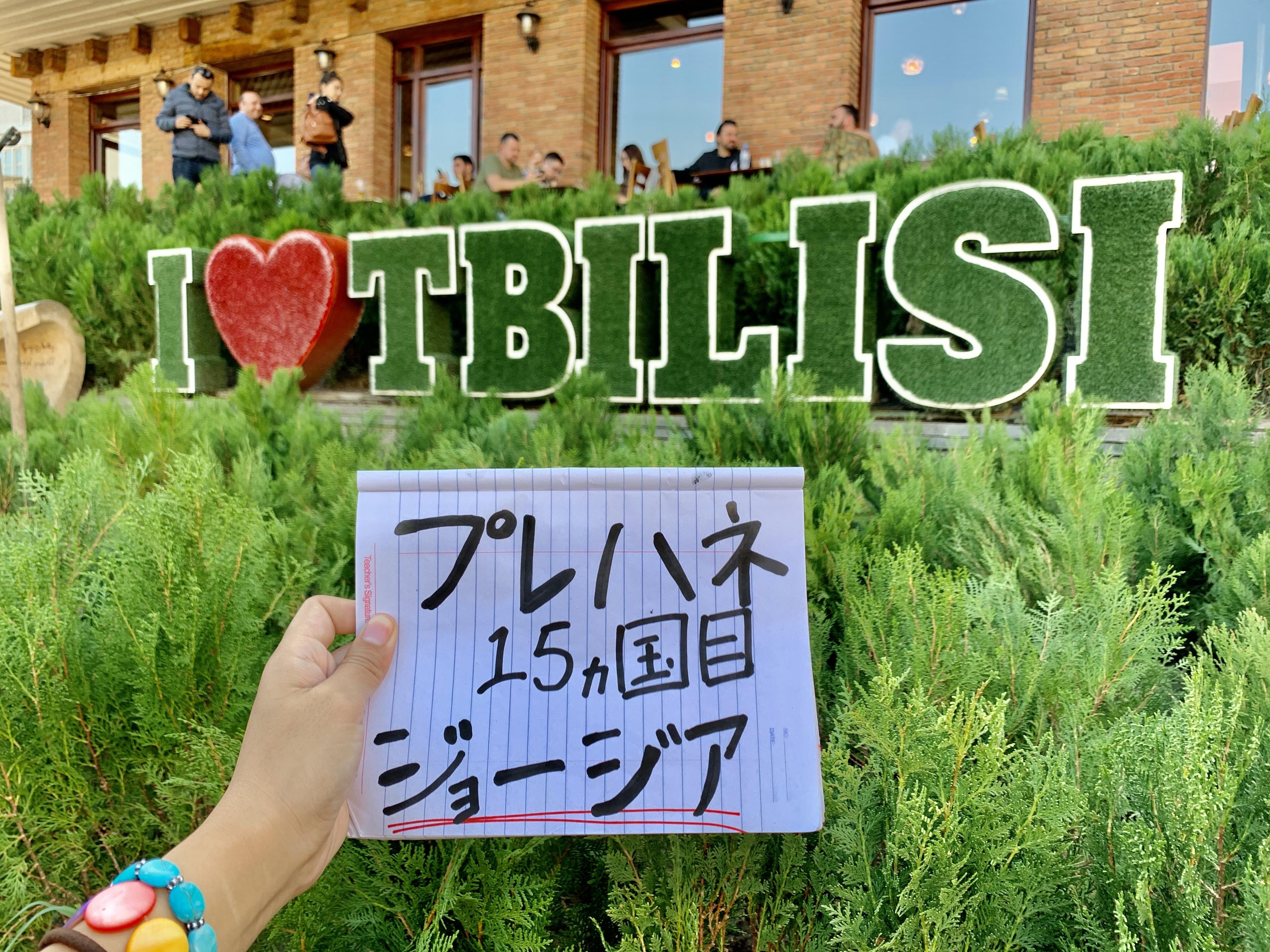 トビィシのサイン