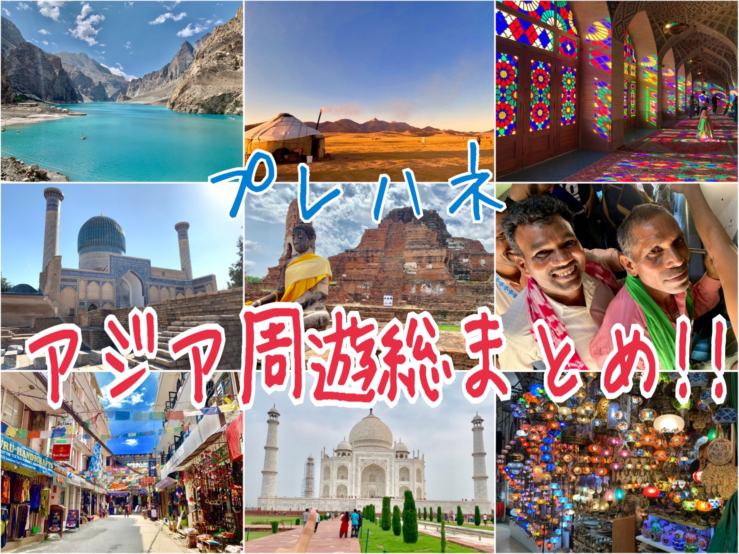 【プレハネ】アジア周遊の総まとめ!