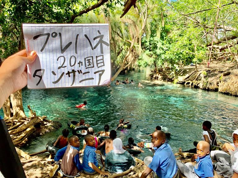 【プレハネ20カ国目】タンザニアの美しすぎる奇跡の泉、チェムカの泉へ行ってきた!