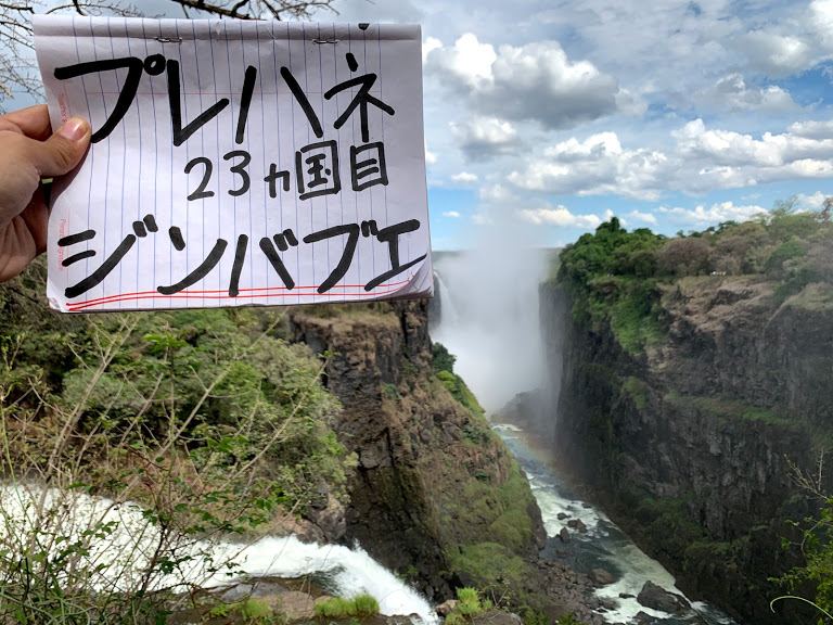 【プレハネ23ヶ国目】ビクトリアの滝を見にジンバブエへ!プレハネで一番嫌だった日。