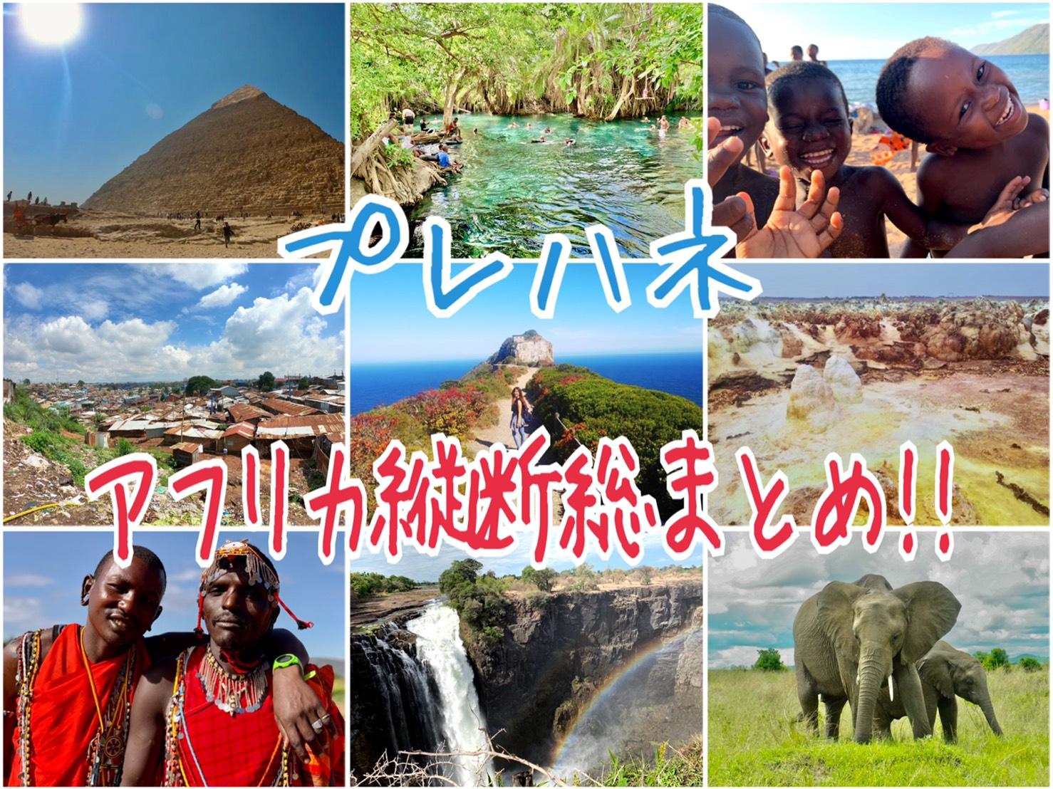 【プレハネ】アフリカ縦断の総まとめ!
