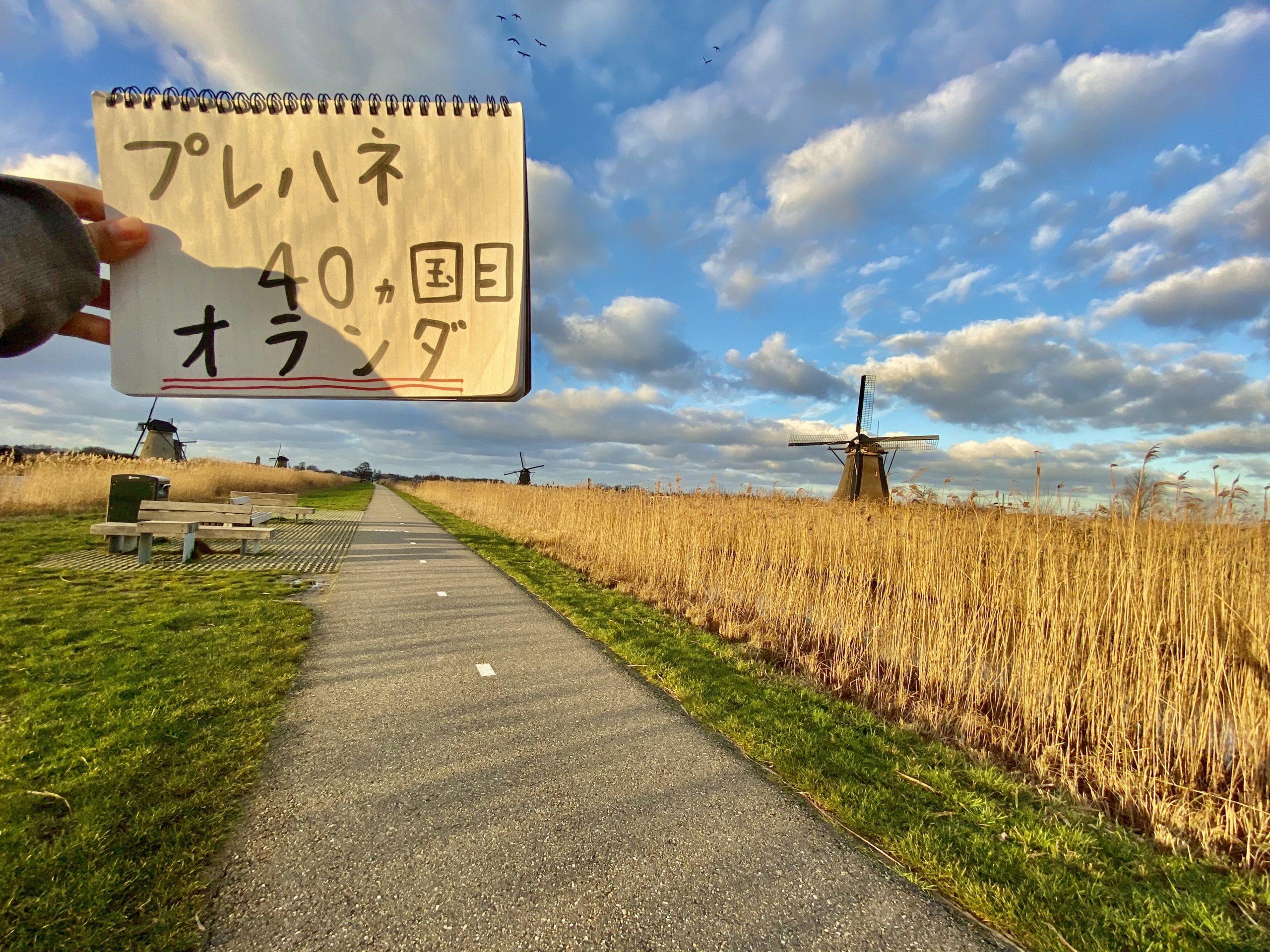 まるで絵葉書の世界、キンデルダイク風車村と初めてのコロナ差別。